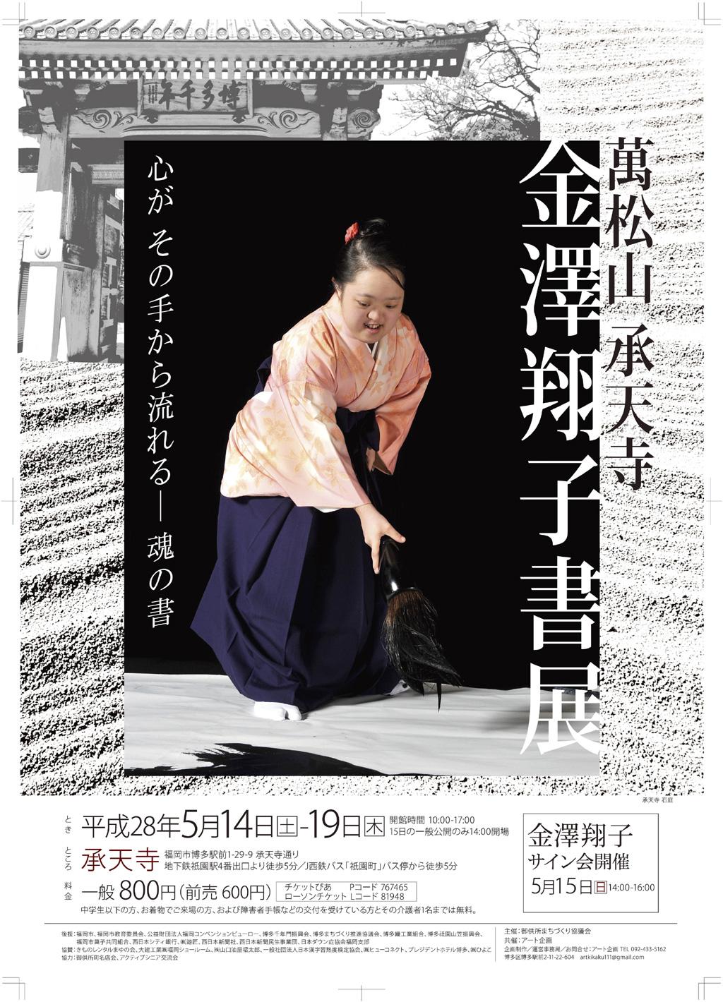 syo-jyotenji-w1024