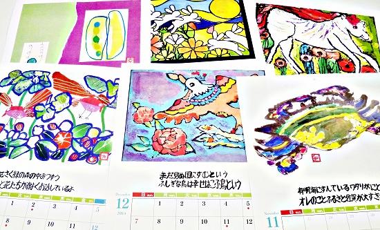 ちゅうりっぷのうたカレンダー